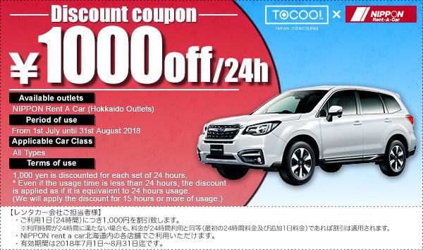 Too Cool Car Rental Japan