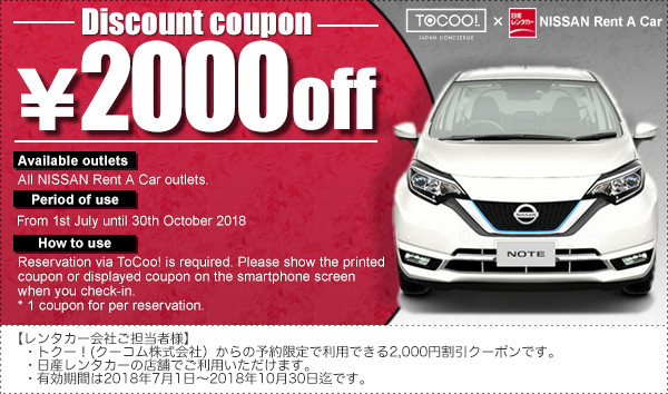 ☆2,000 Yen Discount Coupon☆ 『Nissan Rent A Car』『Budget Rent A Car』 All  Models, All Outlets OK!